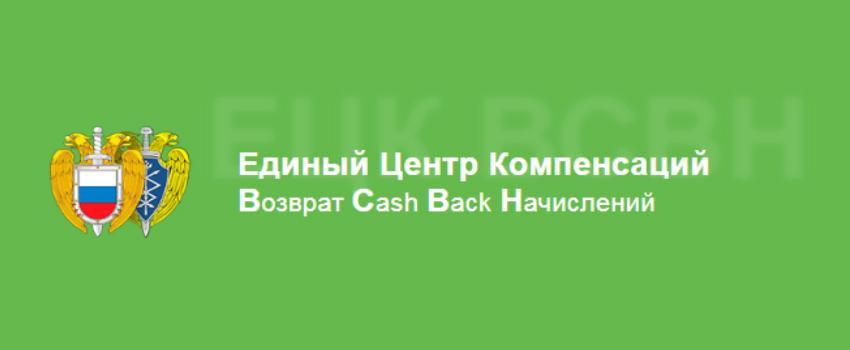 Единый Центр Компенсаций И возврат Cash Back начислений