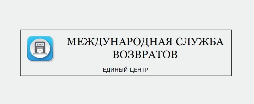Международная Служба Возвратов (Единый Центр Возвратов)