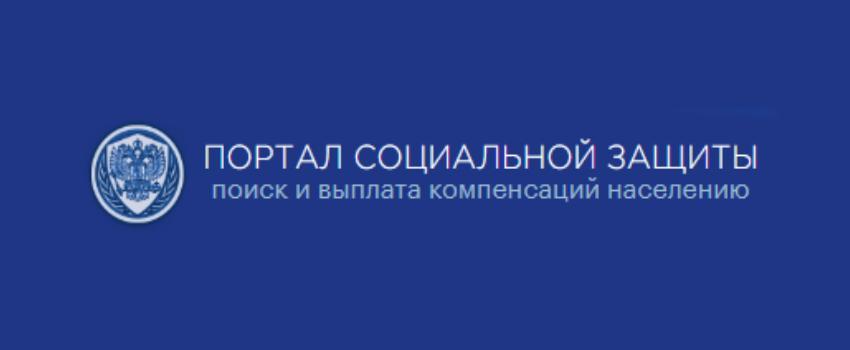Портал Социальной Защиты По Поиску И Выплате Компенсаций