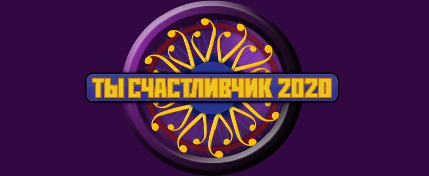 Викторина Ты Счастливчик 2020