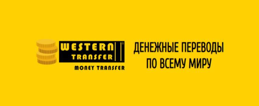 Платежная система Western Transfer
