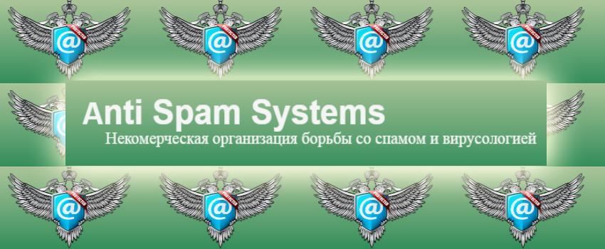 Anti Spam Systems. Некоммерческая организация борьбы со спамом и вирусологией