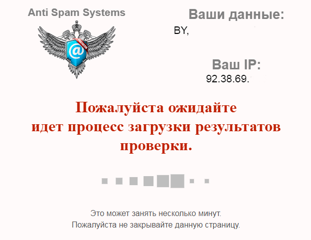Anti Spam Systems