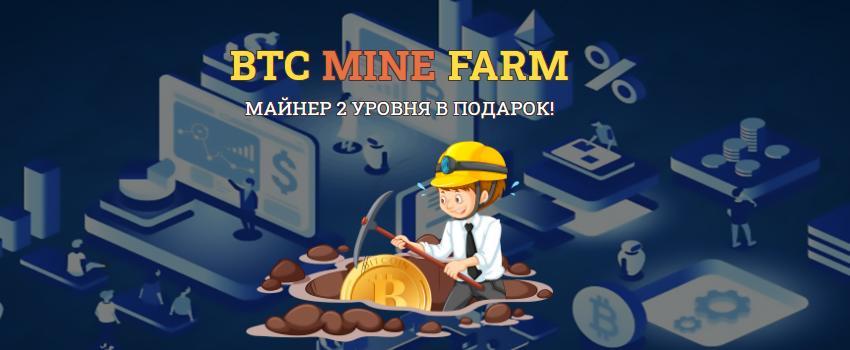 BTC MINE FARM. Отзыв на онлайн игру с выводом денег.