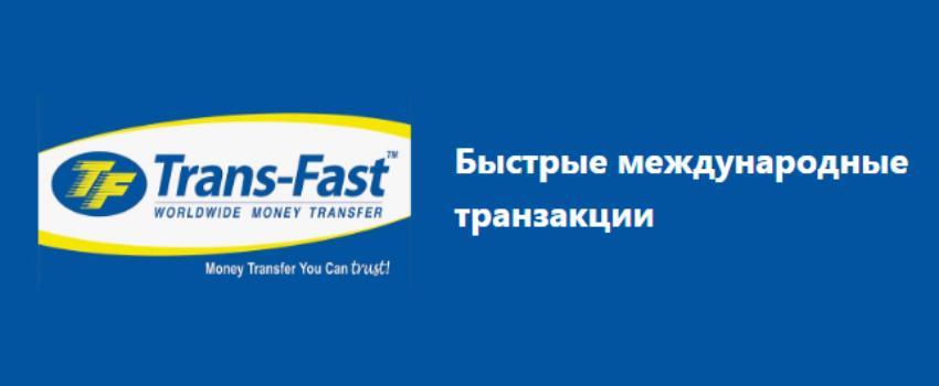 Быстрые Международные Транзакции Trans-Fast