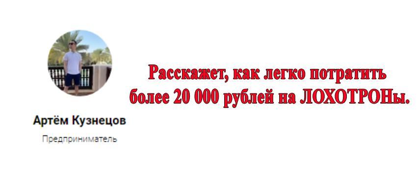 Артем Кузнецов НЕ научит зарабатывать 102 506 рублей в месяц