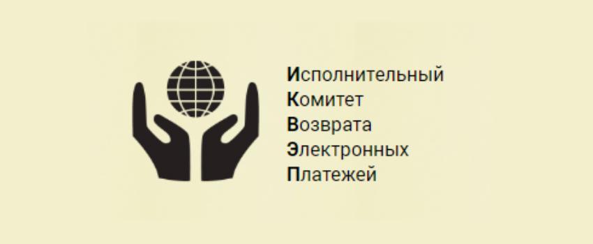 Исполнительный Комитет Возврата Электронных Платежей
