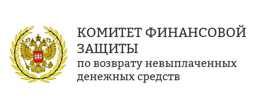 Комитет Финансовой Защиты по возврату невыплаченных денежных средств (КФЗ ВНДС)