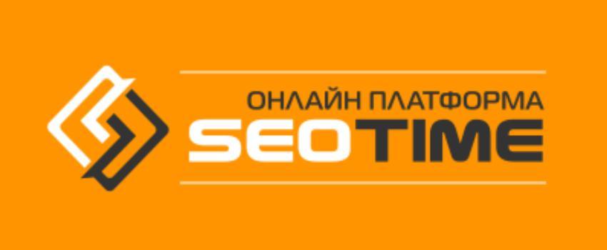 SEOtime. Онлайн-заработок или нет?