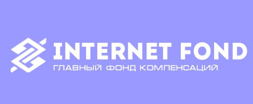 Главный Фонд Компенсации – Internet Fond