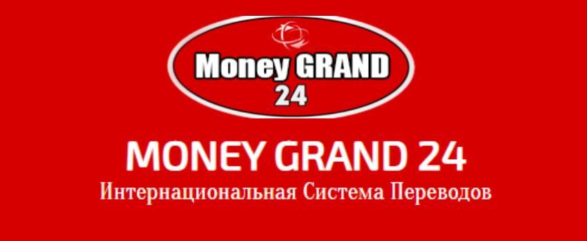 Money Grand 24 – Интернациональная Система Переводов