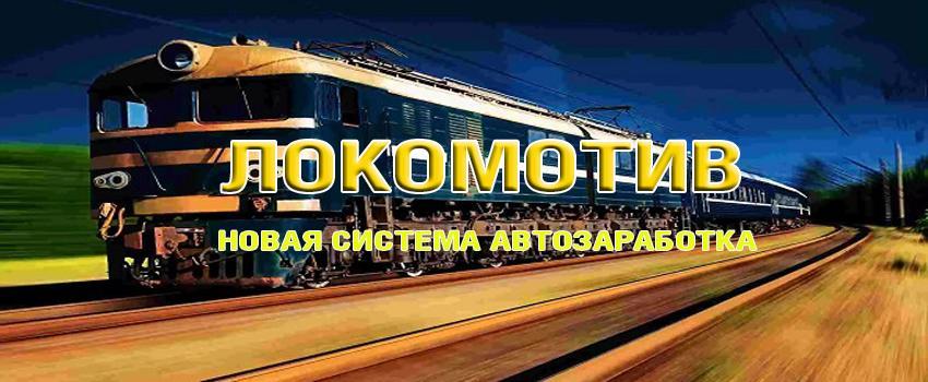 Автозаработок от 1500 р в день на «Локомотиве»