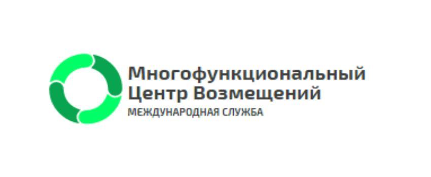 Международная служба Многофункциональный Центр Возмещений