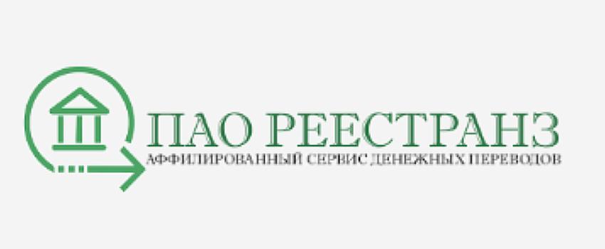 Срочное оповещение от ПАО РЕЕСТРАНЗ – заработок или обман?