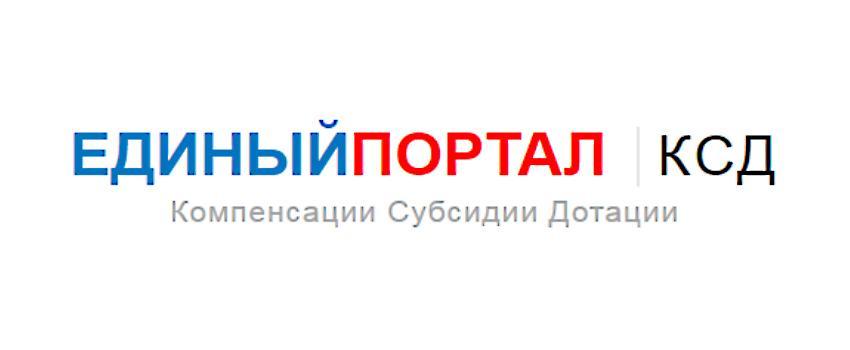 Единый Портал КСД (Компенсации Субсидии Дотации)