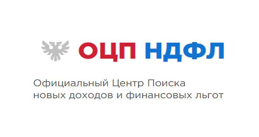 Официальный Центр Поиска Новых Доходов И Финансовых Льгот или ОЦП НДФЛ