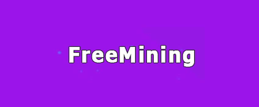 Бесплатный майнинг от FreeMining?