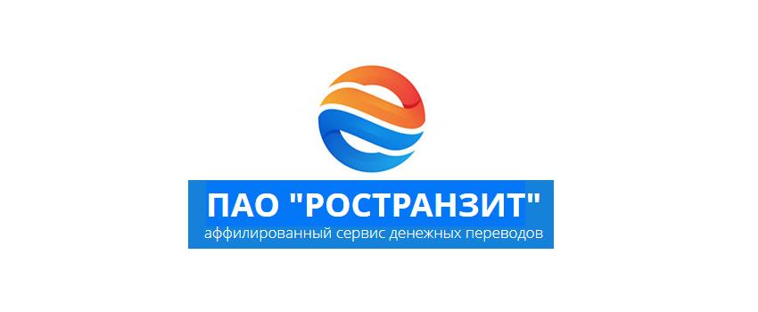 ПАО «Ространзит»  – старый развод возвращается!