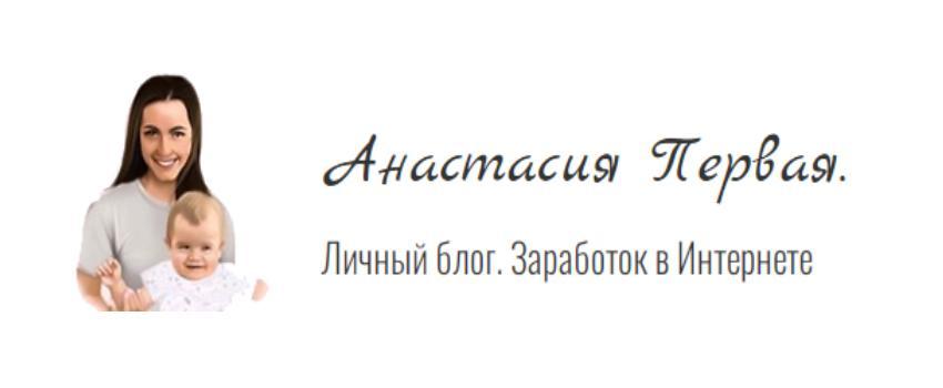 Заработок с Анастасией Первой на сайте genuss.ru. Отзыв