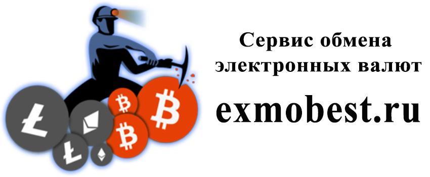 Обменный Сервис exmobest.ru. Заработок или обман?