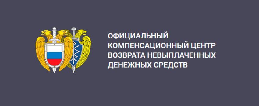 Официальный компенсационный центр возврата невыплаченных денежных средств (ОКЦ ВНДС)