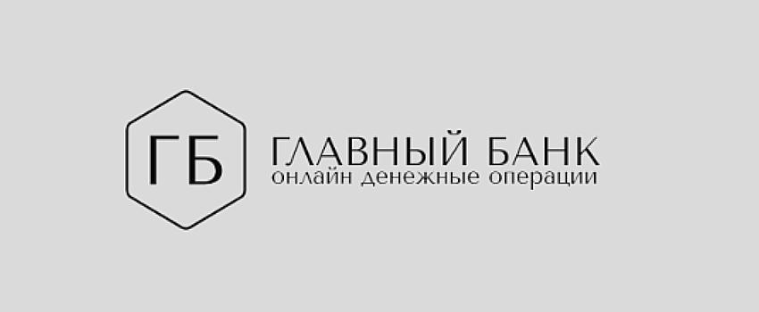 Главный Банк Онлайн Денежные Операции