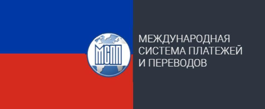 МСПП или Международная Система Платежей и Переводов