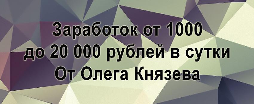 Заработок от Олега Князева. Обзор на zarabotok-v-internete-2020.ru