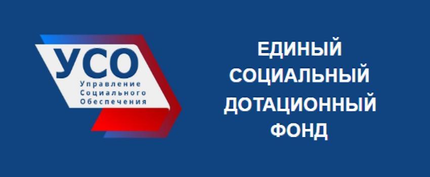 Единый Социальный Дотационный Фонд (УСО)