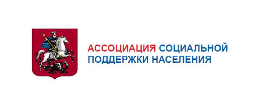 Ассоциация Социальной Поддержки Населения