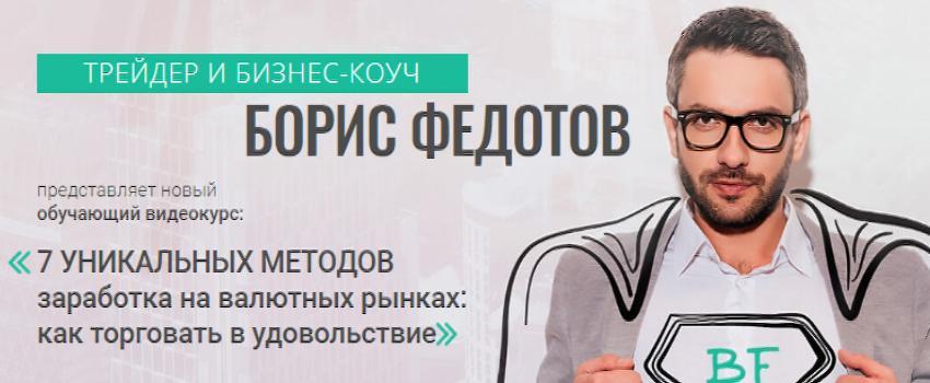 Честный отзыв на видеокурс Бориса Федотова