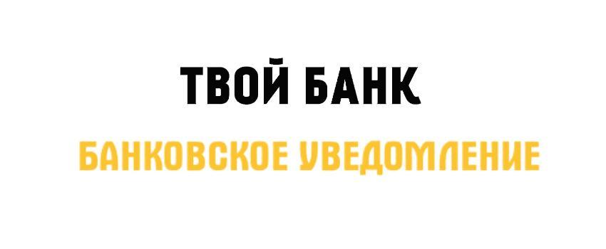 Денежные переводы от сервиса Твой Банк