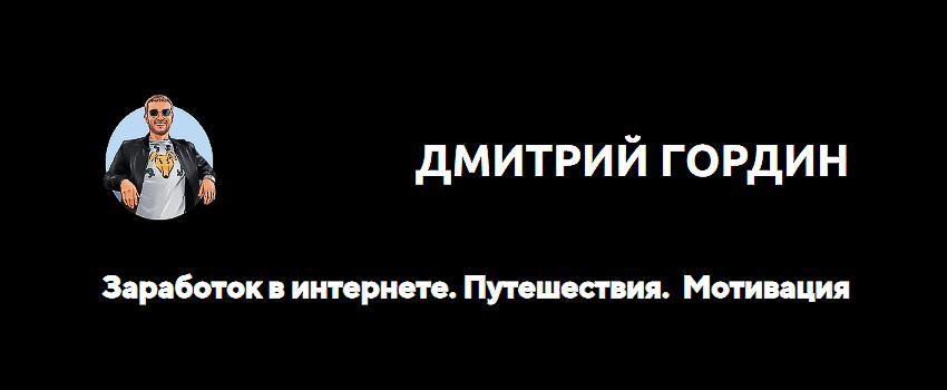 Обучение заработку на крипте от Дмитрия Гордина