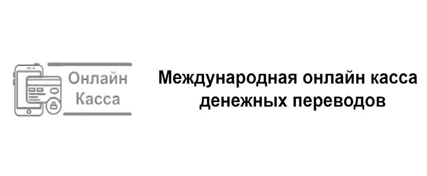 Онлайн Касса – Международная организация денежных переводов.