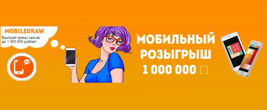 Мобильный Розыгрыш 1 000 000 Рублей. MobileDraw