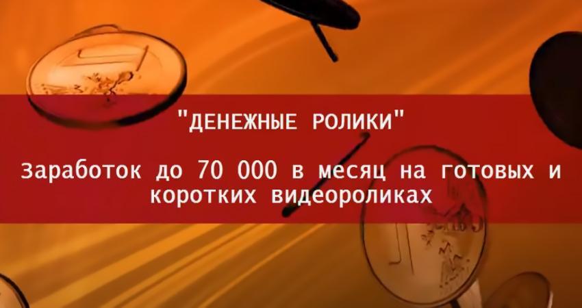 Обзор курса Денежные Ролики от Максима Жданова