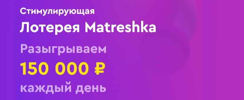 Беспроигрышная лотерея Matreshka