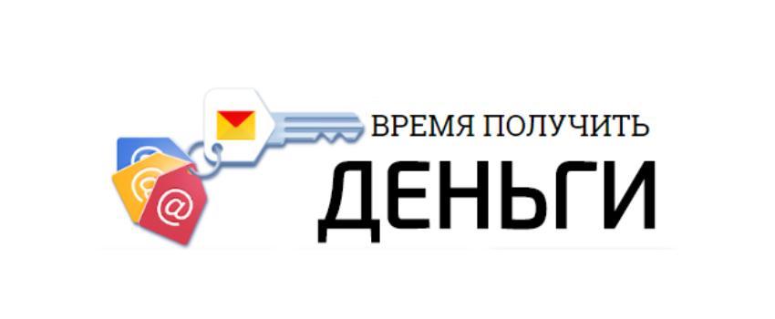 Время Получить Деньги от Mail, Yandex и Gmail сервисов или нет?