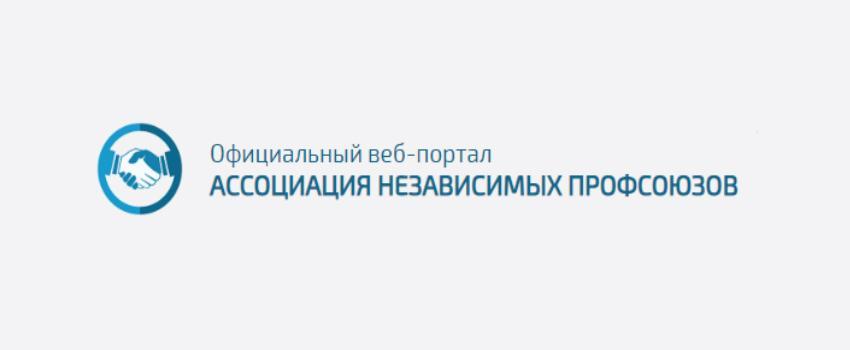 Выплаты от Ассоциации Независимых Профсоюзов