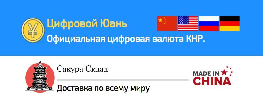 Проверка платформы Цифровой Юань и заработка от Ильи Кузнецова