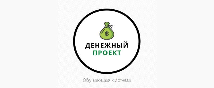 Обзор Денежного проекта от Максима Фартуны