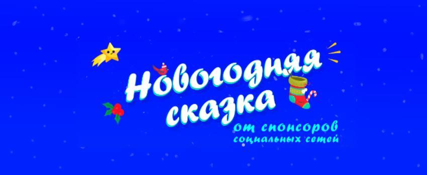 Новогодняя Сказка Social Gift от ПАО ДэливериКэш