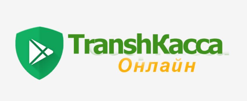 Transh Касса