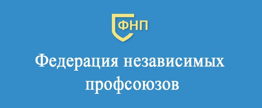 Очередные выплаты от Федерации Независимых Профсоюзов
