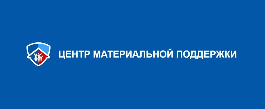Центр Материальной Поддержки (ЦМП)