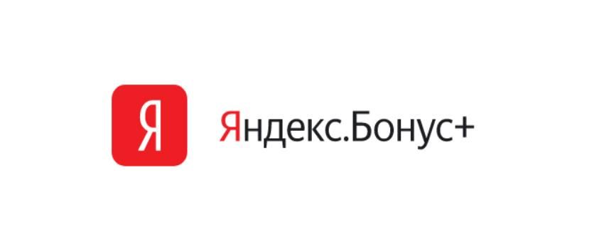 ЯндексБонус+ (YandexBonus+). Стоит ли надеяться на выигрыш?