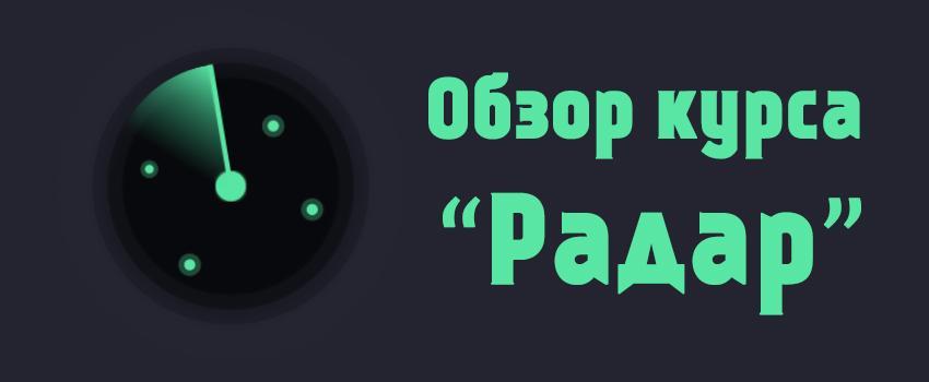 kurs radar