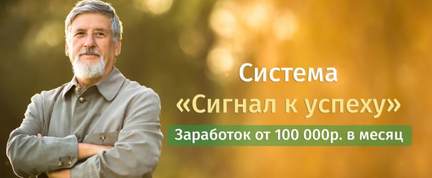 """Иван Демьянов и его """"Сигнал к Успеху"""". Честный Отзыв"""